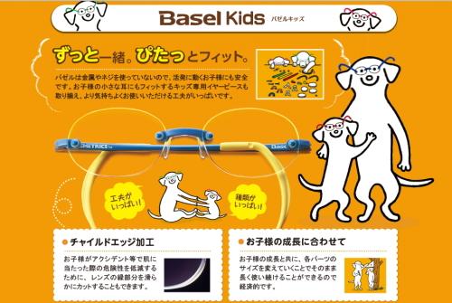 Basel Kids