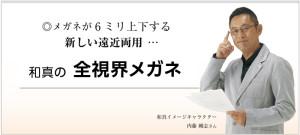 zenshikai_image01